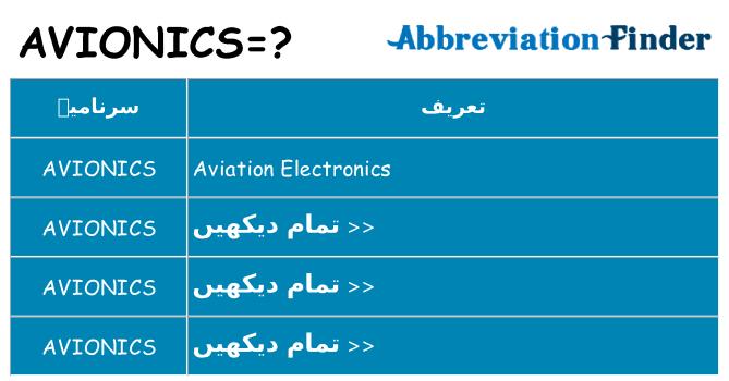 کیا avionics کھڑا کرتا ہے کے لئے