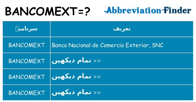 کیا bancomext کھڑا کرتا ہے کے لئے