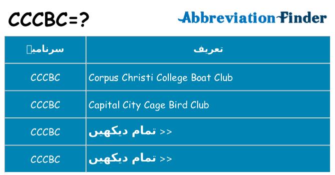 کیا cccbc کھڑا کرتا ہے کے لئے