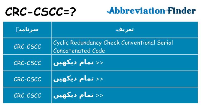 کیا crc-cscc کھڑا کرتا ہے کے لئے