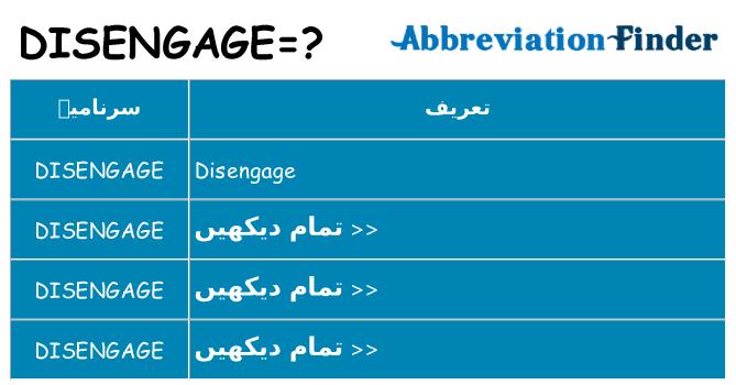 کیا disengage کھڑا کرتا ہے کے لئے