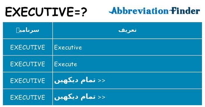 کیا executive کھڑا کرتا ہے کے لئے