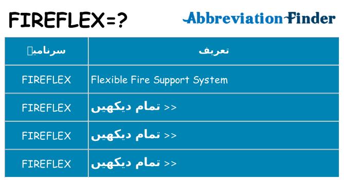 کیا fireflex کھڑا کرتا ہے کے لئے