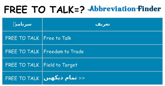 کیا free-to-talk کھڑا کرتا ہے کے لئے