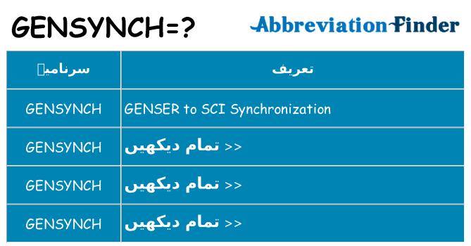 کیا gensynch کھڑا کرتا ہے کے لئے