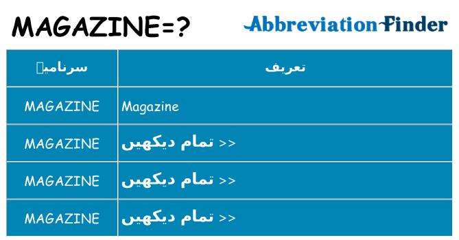 کیا magazine کھڑا کرتا ہے کے لئے