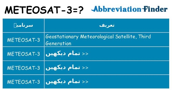 کیا meteosat-3 کھڑا کرتا ہے کے لئے