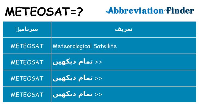 کیا meteosat کھڑا کرتا ہے کے لئے