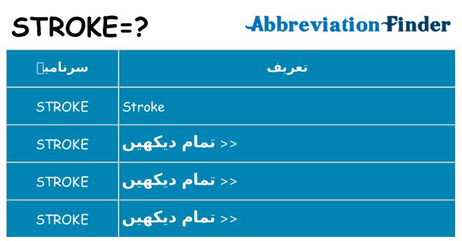 کیا stroke کھڑا کرتا ہے کے لئے