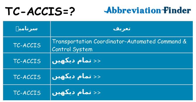 کیا tc-accis کھڑا کرتا ہے کے لئے