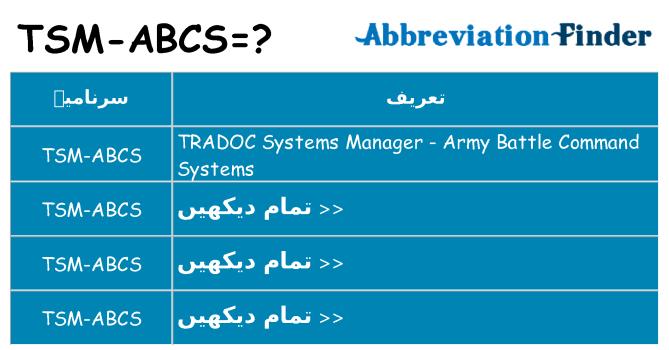 کیا tsm-abcs کھڑا کرتا ہے کے لئے