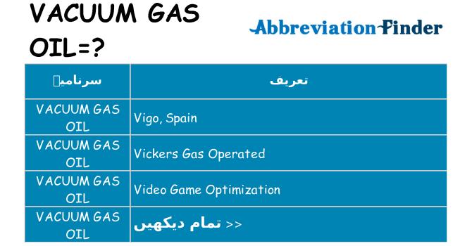 کیا vacuum-gas-oil کھڑا کرتا ہے کے لئے