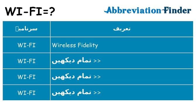 کیا wi-fi کھڑا کرتا ہے کے لئے