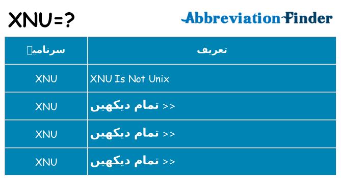 کیا xnu کھڑا کرتا ہے کے لئے
