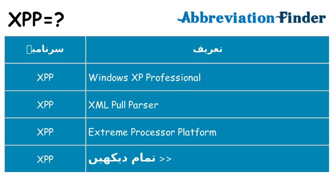 کیا xpp کھڑا کرتا ہے کے لئے