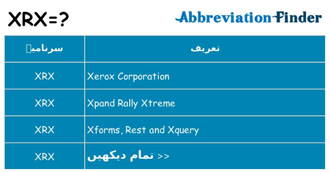کیا xrx کھڑا کرتا ہے کے لئے