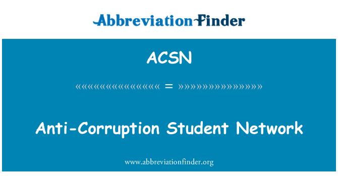 ACSN: 反腐败的学生网络