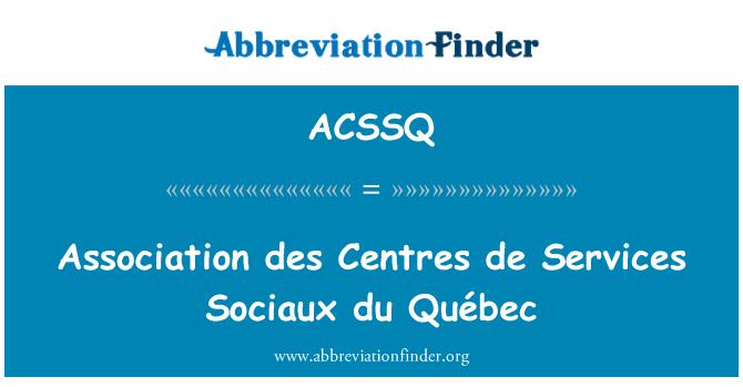 ACSSQ: 协会 des 中心德服务高等魁北克
