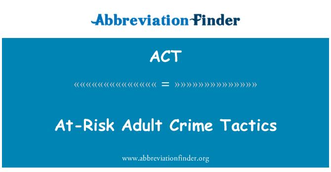 ACT: 高危成人犯罪策略