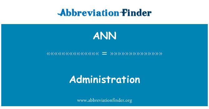 ANN: 行政管理