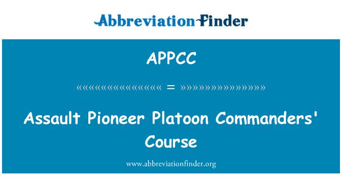 APPCC: 突击先锋排指挥官课程