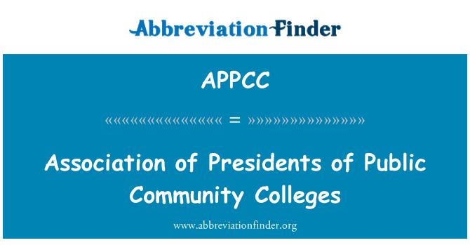 APPCC: 公共社区学院校长协会