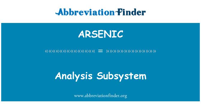 ARSENIC: 分析子系统