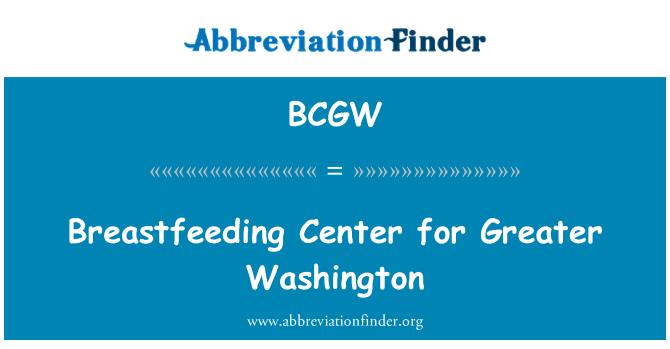 BCGW: Breastfeeding Center for Greater Washington