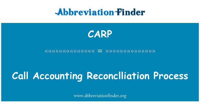 CARP: 会計 Reconclliation プロセスを呼び出す