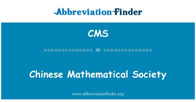 CMS: Hiina matemaatilise ühiskonnas