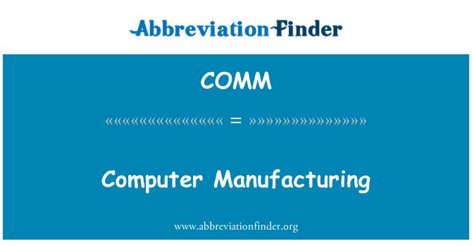 COMM: 计算机制造