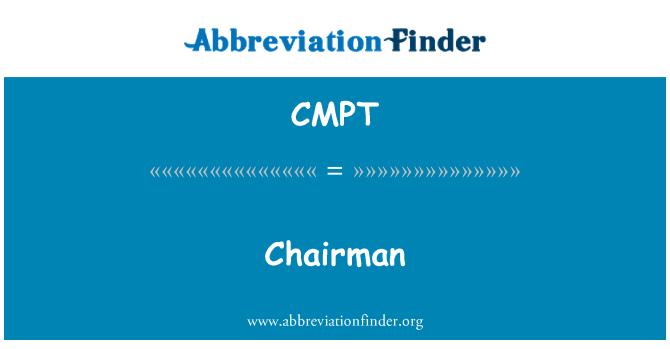 CMPT: 主席