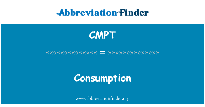 CMPT: 消费