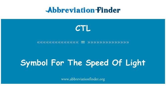 CTL: 光的速度的符号