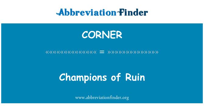 CORNER: 冠军的废墟