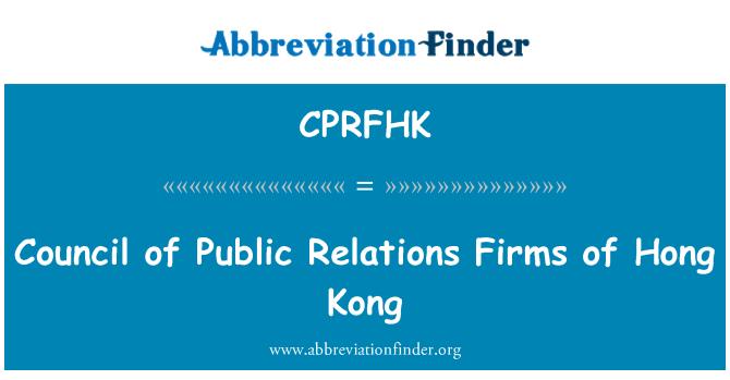 CPRFHK: Consejo de empresas de relaciones públicas de Hong Kong