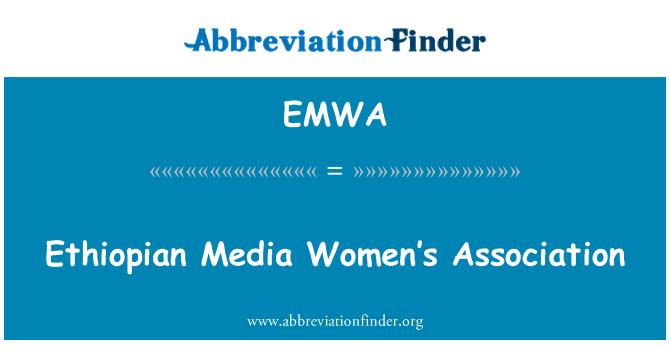 EMWA: 埃塞俄比亚媒体妇女协会