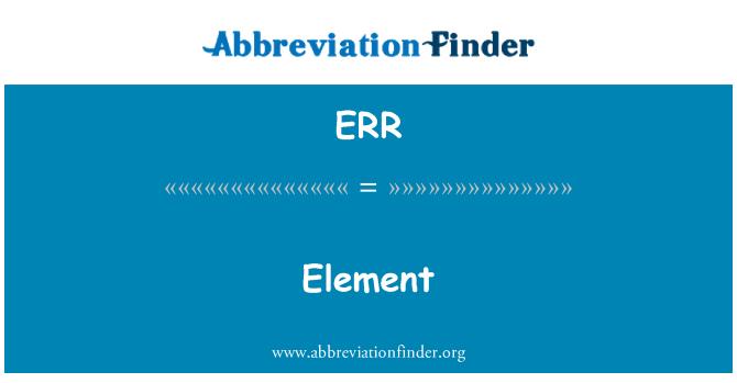 ERR: 元素