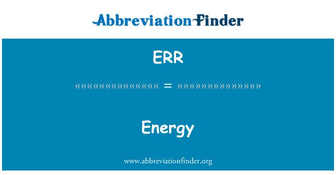 ERR: 能源