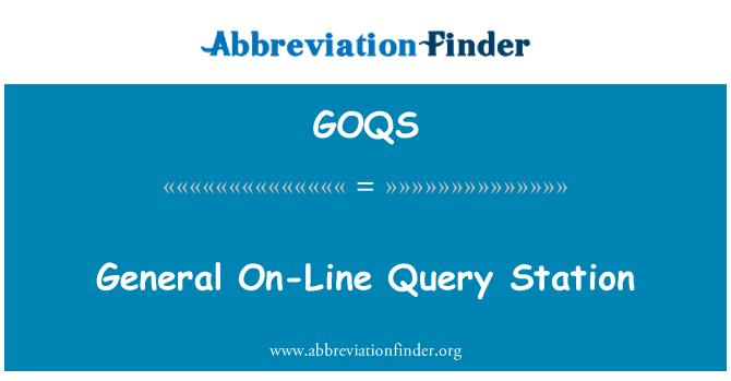 GOQS: 一般网上查询站