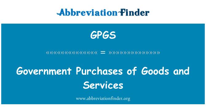 GPGS: 財とサービスの政府支出