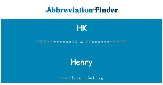 HK: 亨利