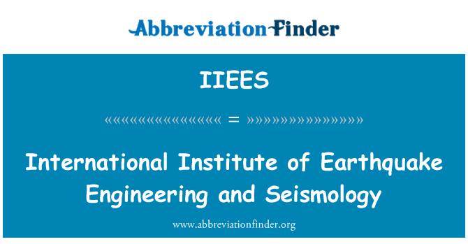 IIEES: زلزلے کے بین الاقوامی ادارہ برائے ہندسیات و سیاسمالوجی
