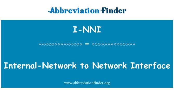 I-NNI: 内部网络到网络接口