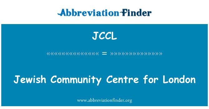 JCCL: 伦敦的犹太社区中心。
