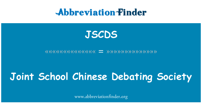 JSCDS: Joint School Chinese Debating Society