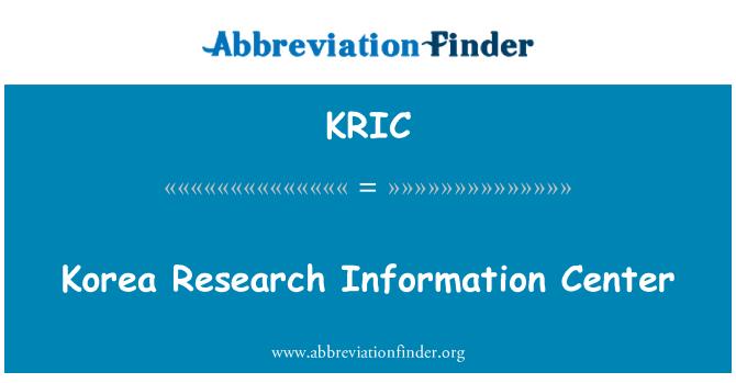 KRIC: کوریا معلومات مرکز تحقیق