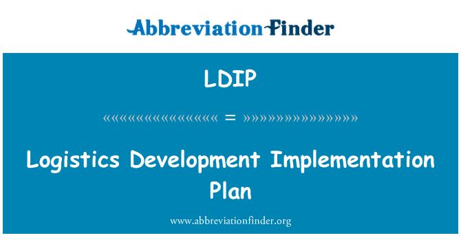 LDIP: 物流发展执行计划