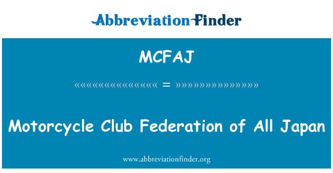 MCFAJ: Motorcycle Club Federation of All Japan