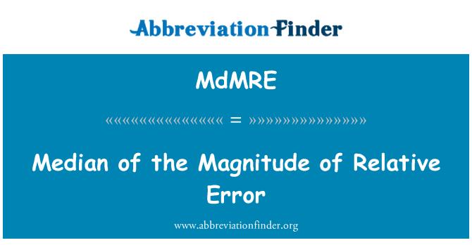 MdMRE: 中位数的相对误差的大小